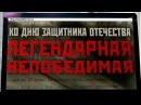 Минобороны сняло гриф секретно суникальных документов времен Великой Отечественной Новости Первый канал