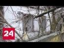 Обстрелы в Донбассе под огонь минометов украинских силовиков попало село Саханка - Россия 24