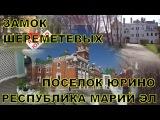 Юрино. Марий Эл. Замок Шереметьева (на самом деле Шереметева)