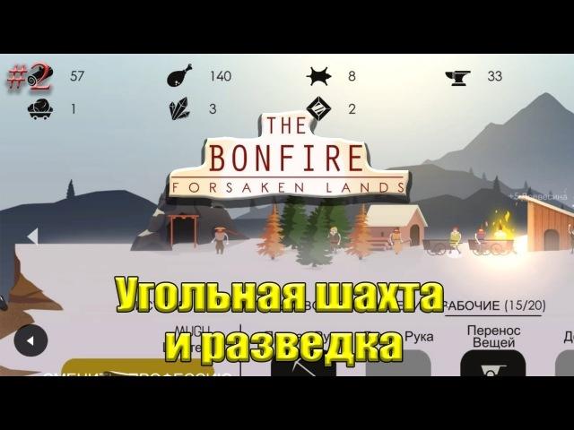 The Bonfire Forsaken Lands ► ► ► обзор прохождение 3 УГОЛЬНАЯ ШАХТА и РАЗВЕДКА