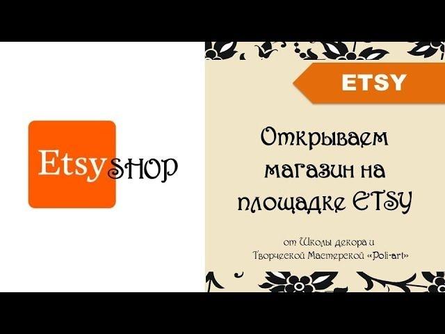 ETSY открываем магазин. Пошаговая инструкция бонус 40 бесплатных листингов