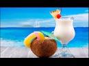Пина колада как  готовить дома  коктель райских островов
