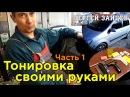 Подробная Тонировка Стекол Автомобиля Своими Руками от Сергея Зайцева Часть 1