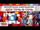 Шоу Точь в точь Пропаганда извращений на Первом канале