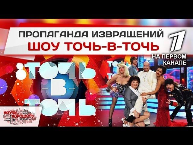 Шоу Точь-в-точь: Пропаганда извращений на Первом канале » Freewka.com - Смотреть онлайн в хорощем качестве