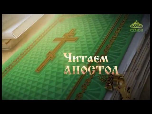 Читаем Апостол / 21 марта 2018 / Книга пророка Исаии /