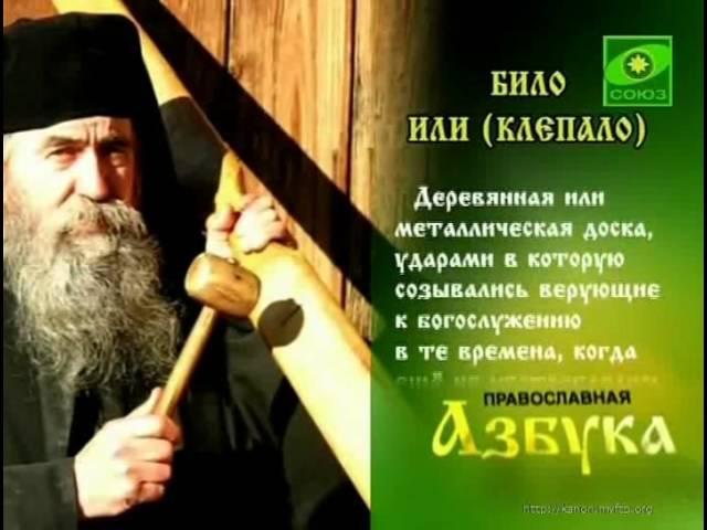 Православная азбука Било или клепало