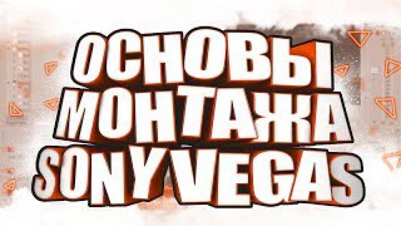 Основы Монтажа в Sony Vegas Pro | Советы для Монтажа (ч.2)
