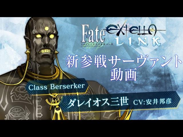 PS4/PS Vita『Fate/EXTELLA LINK』新参戦サーヴァント動画【ダレイオス三世】篇