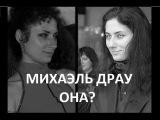 Михаэль Драу из Отто Дикс (Otto Dix) - женщина, Сергеева Марина Рувимовна