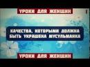 Качества которыми должна быть украшена мусульманка 1 6 Абу Яхья Крымский