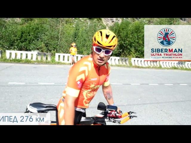 Женя Бирин на SIBERMAN ULTRATRIATHLON. 2 день / Велосипед 276 км