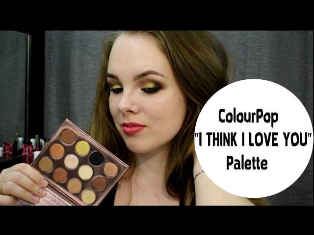 Палетка ColourPop I THINK I LOVE YOUОбзор, свотчи, черно-золотой макияж