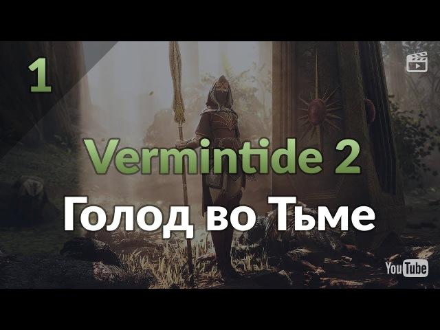 Warhammer Vermintide 2 1 Созыв Распада Голод во Тьме