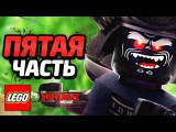 LEGO Ninjago Movie Videogame Прохождение - Часть 5 - ГАРМАДОН