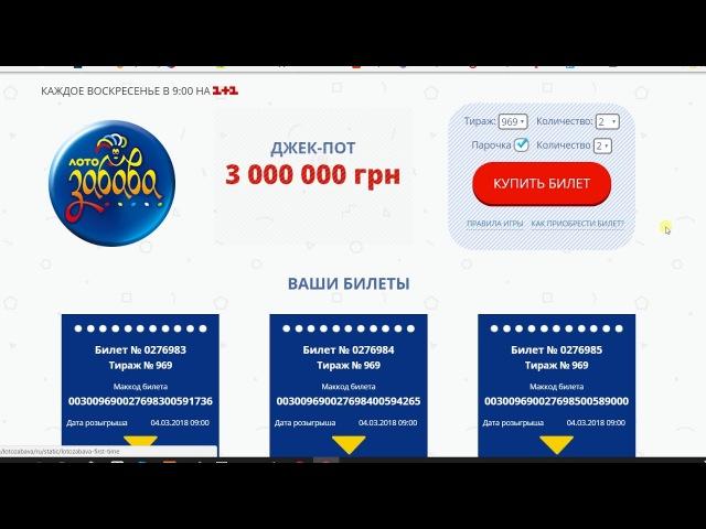 Я не сдаюсь, и снова покупаю Лото Забаву. I do not give up, and again I buy Lotto Zabava.