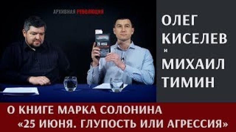 Разбор книги Марка Солонина 25 июня Глупость или агрессия