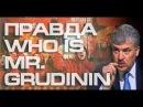 Правда о Грудинине Путине и Навальном Выборы 2018 Grudinin Правда как она ессть