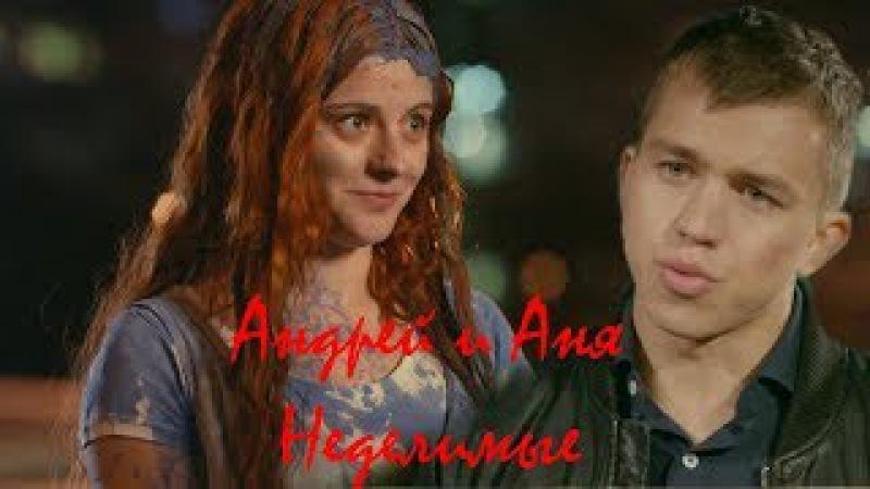 Андрей и Аня|Неделимые