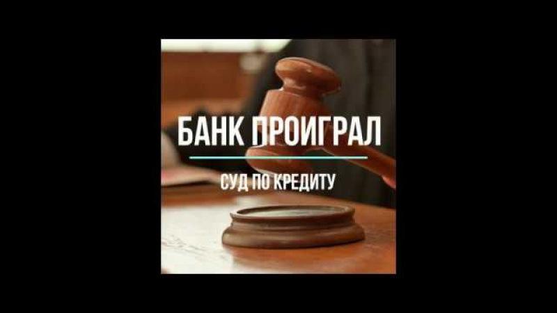 Банк проиграл суд по кредиту Лед тронулся