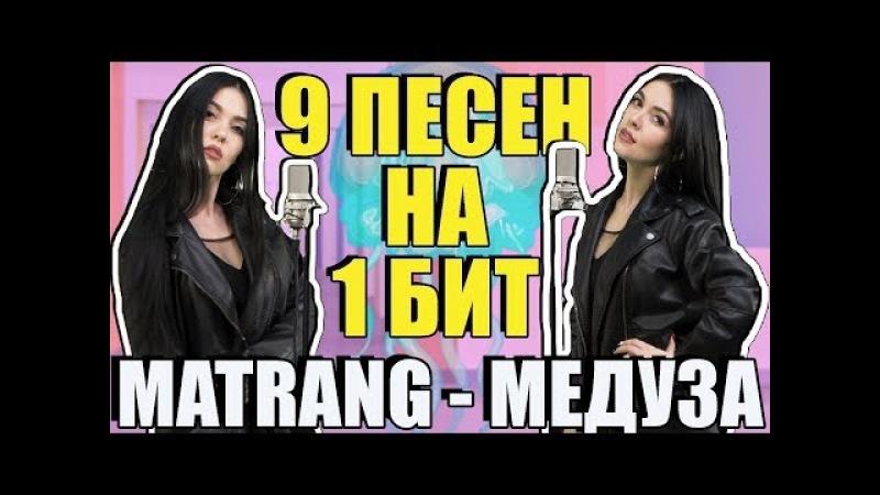 MATRANG МЕДУЗА 9 ПЕСЕН НА 1 БИТ MASHUP BY NILA MANIA