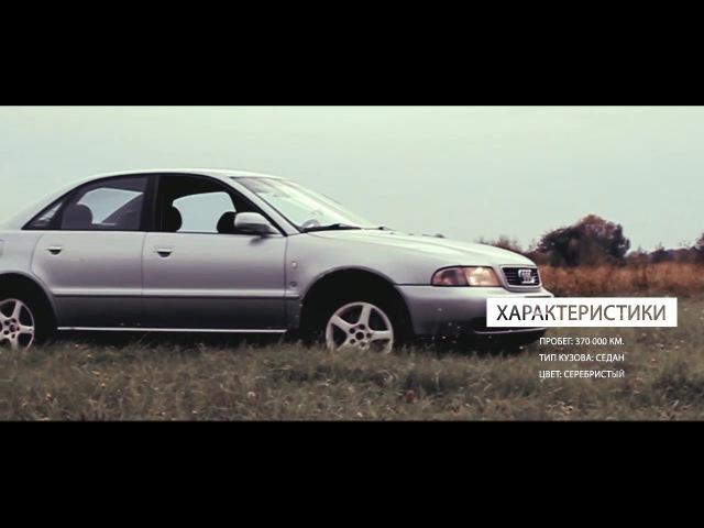 Audi A4/ Shuya/ Sell