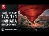 Blitz Twister Cup: 1/2 и 1/4 финала отборочных (Трансляция)