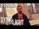Dying Light PS4 Прохождение 43 Клиника и бой с Раисом Финал