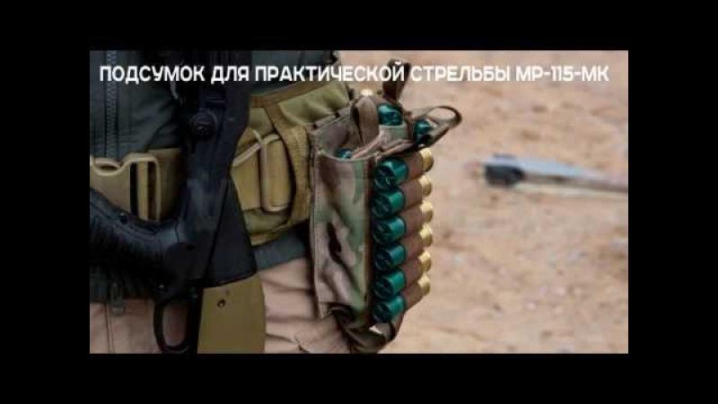 Подсумок для практической стрельбы MP-115-MK