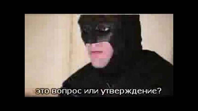 Сцена допроса Джокера,пародия (русские субтитры)