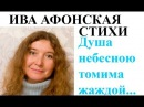 Ива Афонская стихи Душа небесною томима жаждой Iva Afonskaya poem