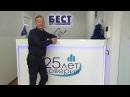 Отзыв клиента из Новосибирска о работе менеджеров Компании Бест Недвижимость С ...