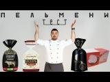 Рецепт пельменей    Борщ Жоу    Тестируем  пельмени