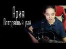 Ария Потерянный рай Юля Кошкина cover