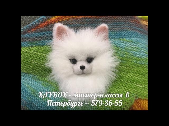 ВАЛЯЕМ СОБАЧКУ -- ШПИЦА -- СУХОЕ ВАЛЯНИЕ / ШКОЛА ФЕЛТИНГА Татьяны Шелиповой / How to Make Felt Dog