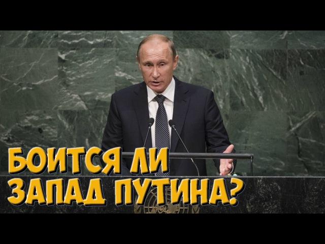 ✅ Боится ли Запад Путина?