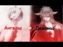 Очень приятно , Бог - Ангелы и Демоны AMV
