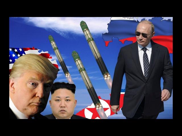 Противостояние США и КНДР в одном шаге от точки невозврата.Трамп просит Россию в...