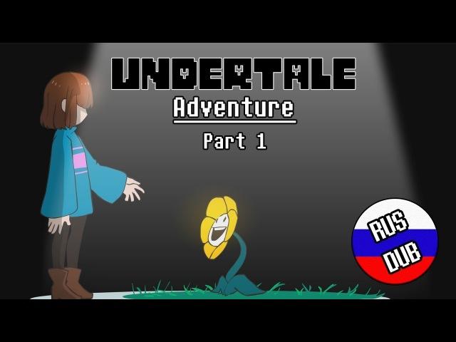 【Undertale Adventure】【Part 1】【RUS DUB】