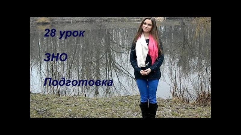 27. Леся Українка'Лісова пісня' /Подготовка к ЗНО 2017 с Sunny Smile♥