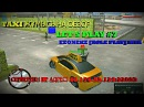 Taxi жұмысына обзор LET'S PLAY 7 EeOneKZ Role Play MTA