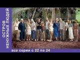 Остров Ненужных Людей. Все Серии с 22 по 24. Приключенческая Драма. Лучшие Сериалы. ...