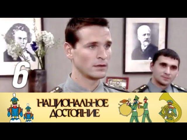 Национальное достояние. 6 серия (2006). Музыкальная комедия @ Русские сериалы