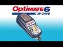 Optimate 6 12V-24V TM194: Обзор зарядного устройства