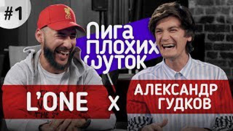 ЛИГА ПЛОХИХ ШУТОК 1 | L'One x Гудков