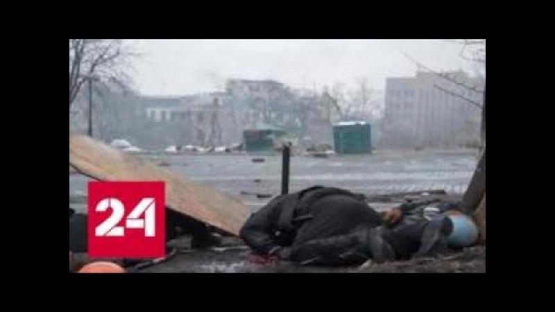 Киевские власти устраняют тех, кто помог им захватить власть - Россия 24