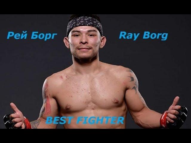 Лучший боец Рей Борг Подборка лучших моментов боев The Best fighter Ray Borg