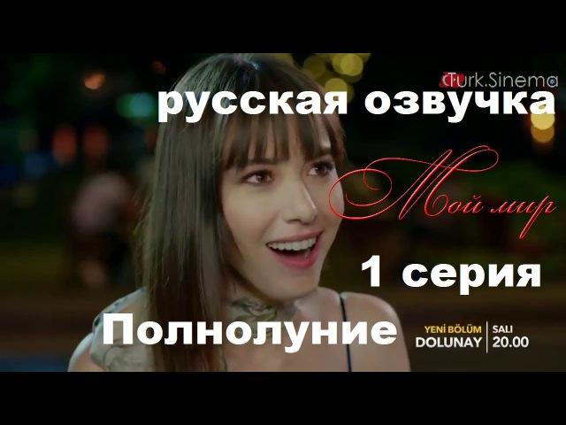 Полнолуние 1 серия РУССКАЯ ОЗВУЧКА новый турецкий сериал 2017