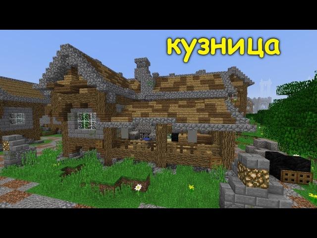 Дом кузнеца в Майнкрафте. Строим город Дронг. Архиентэ 40