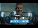 Готэм 4 сезон 12 серия Русское промо